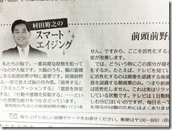 村田裕之スマートエイジング