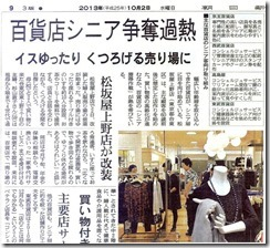 朝日新聞_夕刊_131002