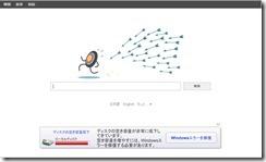 search-gol画面