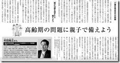 yomiuri_kinki_131110
