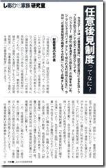解脱_2014年1月号-5-1