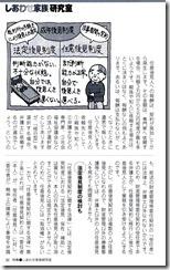 解脱_2014年1月号-5-3