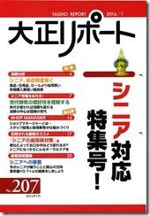 大正製薬_大正リポート2014年1月_表紙_2