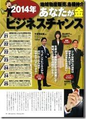 月刊BIGtomorrow_N0.404_2014年2月1日号_4-2_2