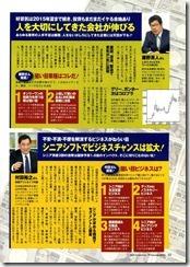 月刊BIGtomorrow_N0.404_2014年2月1日号_4-4_2