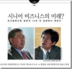 週刊朝鮮131104対談