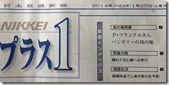 140125日経プラス1