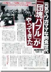 SAPIO_2014年2月号_3‐1