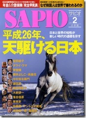 SAPIO_2014年2月号_表紙