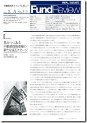 不動産経済ファンドレビュー_140205_目次_(P1)