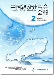 中国経済連合会_会報2014年2月号_表紙