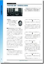 中国経済連合会_会報2014年2月号