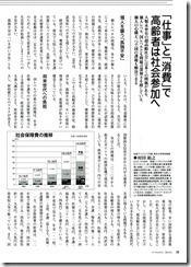 リベラルタイム2014年3月号_2-1