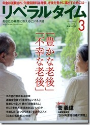 リベラルタイム2014年3月号_表紙