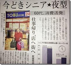 nikkei_140214