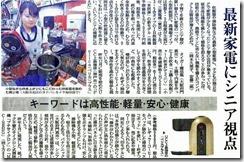yomiuri_kansai_140213