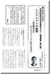 共済と保険_2014年3月号