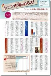 大正製薬_大正リポート2014年4月_3-1