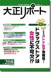 大正製薬_大正リポート2014年4月_表紙