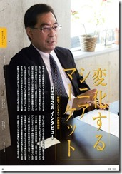 JADMA NEWS_2014年4月号_7-1