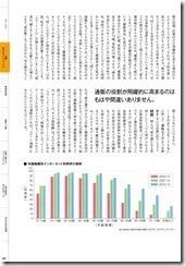 JADMA NEWS_2014年4月号_7-5