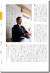 JADMA NEWS_2014年4月号_7-7