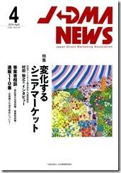 JADMA NEWS_2014年4月号_表紙