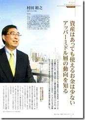 SMBCマネジメント _2014年5月号_3-1