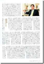 SMBCマネジメント _2014年5月号_3-3