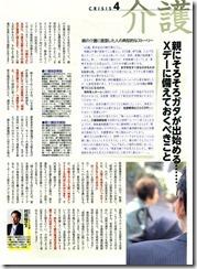 週刊SPA_2014年4月29日~5月6日号