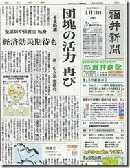 fukui140413