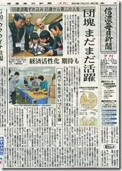 shinanomaichi140412