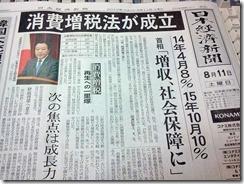 消費増税新聞記事