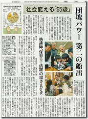 tokyo140412