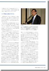 週刊トラベルジャーナル_2014年5月5日・12日号_2-2