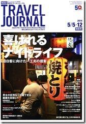週刊トラベルジャーナル_2014年5月5日・12日号_表紙