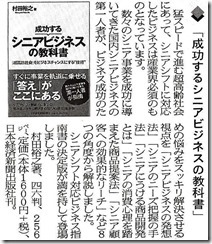 日経朝刊告知記事140623