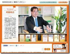 bookscan_murata
