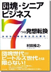 dankai_cover_mid_1