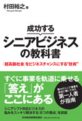 成功するシニアビジネスの教科書