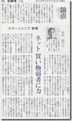 140702_yomiuri3