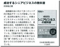 週刊エコノミスト_2014年8月5日特大号_書評