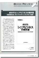 月刊レジャー産業資料_2014年8月号_書評