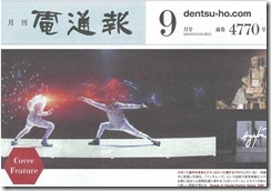 月刊電通報_2014年9月号_1面