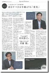 月刊電通報_2014年9月号