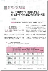 JOURNAL OF CLINICAL REHABILITATION_2014年11月号6-1