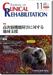 JOURNAL OF CLINICAL REHABILITATION_2014年11月号表紙