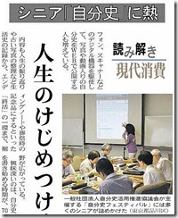 nikkei141022_cover