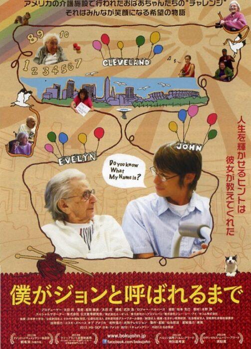 アカデミー賞2015に日本のドキュメンタリーが初めてエントリー