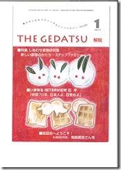 gedatsu_cover